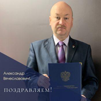 Александр Стрельников награжден благодарностью Президента!